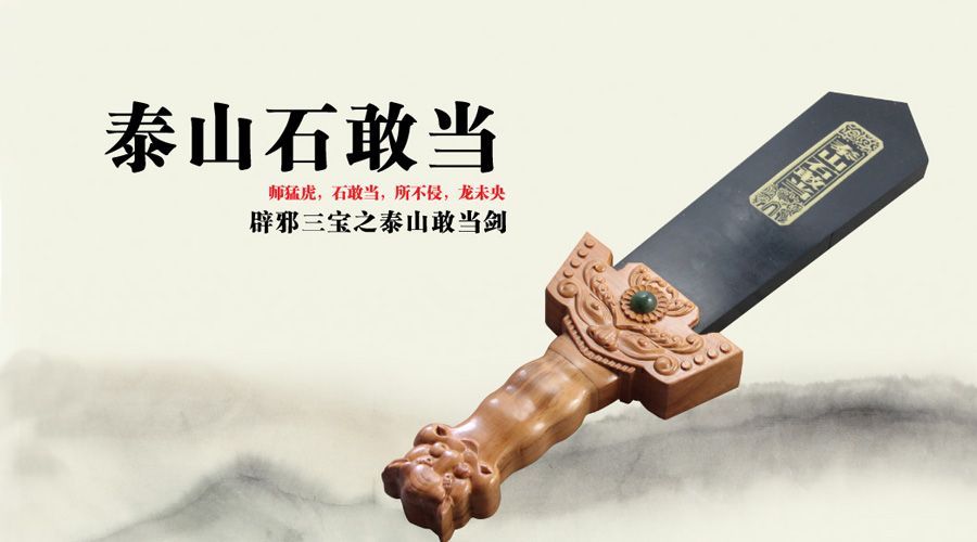 《泰山敢当剑》荣获2015全国桃木旅游商品创新设计大赛特别奖图片